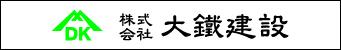 株式会社 大鐵建設