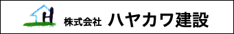 株式会社 ハヤカワ建設