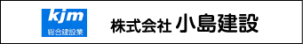 株式会社 小島建設